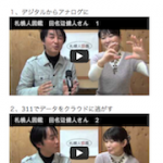 『札幌人図鑑』で田名辺さんのインタビューが観られます