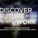 TOKYO WORK DESIGN WEEK 2014が来週スタート!(抽選で5名様をご招待)