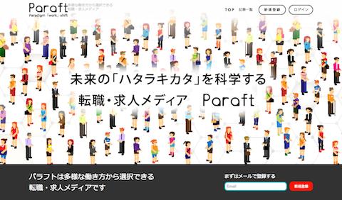 Paraftトップページ
