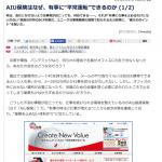 「ITmedia エンタープライズ」にAIU保険さんへのインタビュー掲載