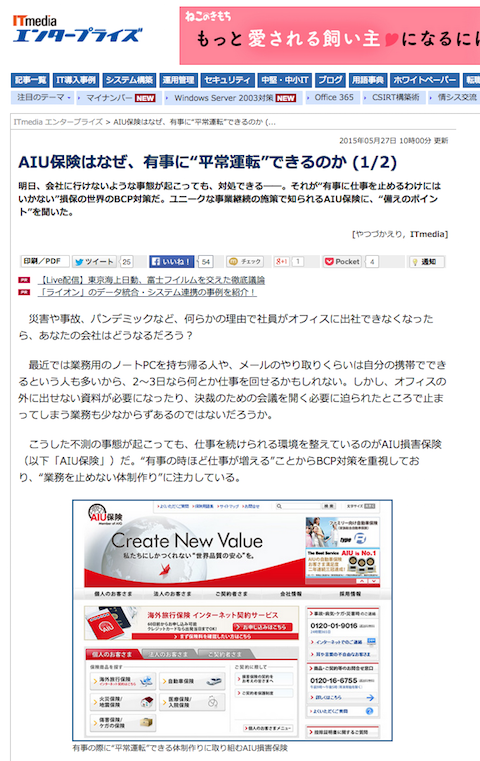 itmedia_aiu