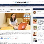 Automattic社唯一の日本在住社員 高野直子さんにインタビュー