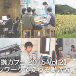 イベント案内:10月10日【連携カフェ】テレワークで変わる働き方、ライフスタイル