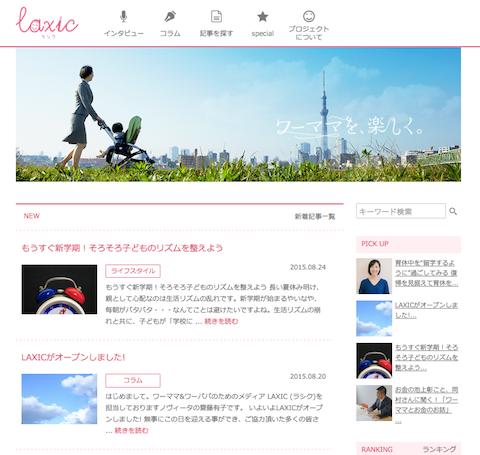 LAXICのWebサイト