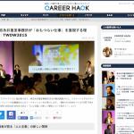 TWDW2015レポート 日本における「アライアンス」的雇用関係