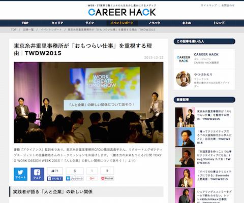 careerhack_TWDW