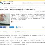 「資生堂ショック」と「子連れ出勤」について「Conobie」に寄稿しました