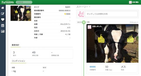 (株)ファームノートが開発する牧場向けアプリの画面。