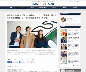 Career Hack記事