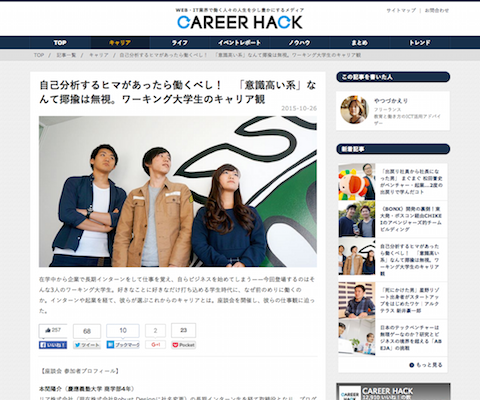 Career Hack記事