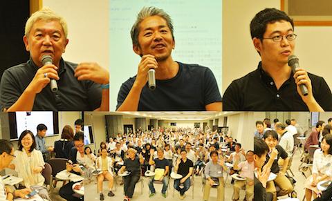 第10回「働き方と組織の未来」ダイアローグセッション