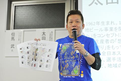 株式会社横浜ビール代表取締役 太田久士さん