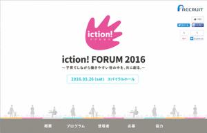 iction! FORUM 2016 サイト
