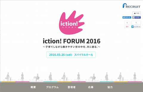 iction! FORUM 2016 サイト