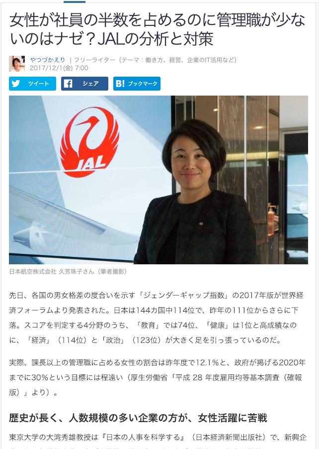 女性が社員の半数を占めるのに管理職が少ないのはナゼ?JALの分析と対策