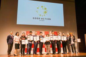 「第4回GOOD ACTION」受賞式